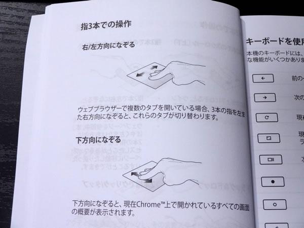 Chromebookタッチパッド