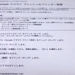 Chromebookから印刷(プリント)するには?クラウドプリント利用方法
