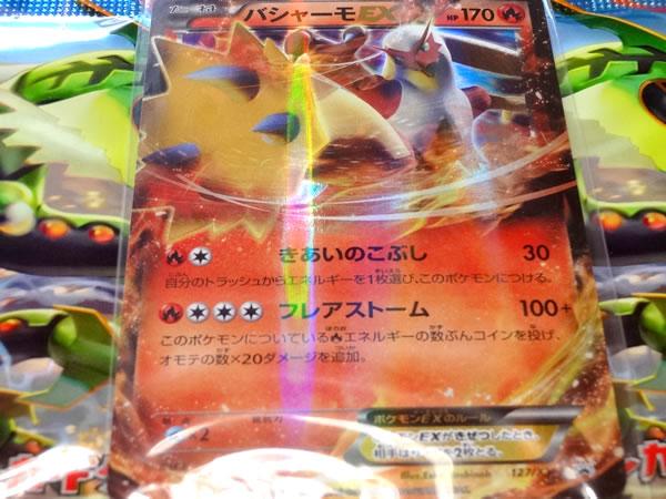 ポケモンカードゲームXYメガパック「レックウザメガバトル」