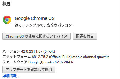 chrome-update02