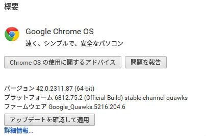 chrome-update02