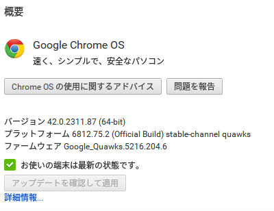 chrome-update03
