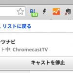 Chromebookの画面をChromecastでテレビに映す