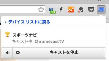 chromebook-chromecast03