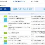 Yahoo!で取得した期間固定Tポイントが使えるサービス