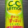 自動販売機限定 サントリー「ぎゅっとすっぱいC.C.レモン」を飲みました