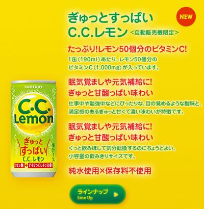 自販機限定 ぎゅっとすっぱいC.C.レモン