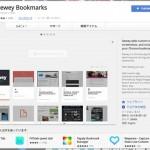 【Chromeアプリ】「Dewey」 – Chromeのブックマークをタグ付けできるアプリ