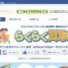 「フルイチオンライン(古本市場)」で宅配買取をしてみました
