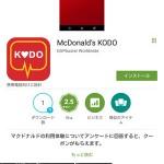 マクドナルドのスマホアプリ「KODO」でクーポンをもらいました