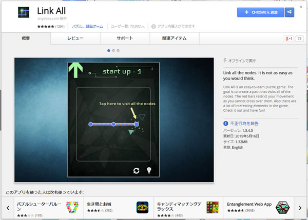 Chromeアプリ「Link All」