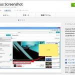 Chrome拡張「Nimbus Screenshot」で画面キャプチャ+加工