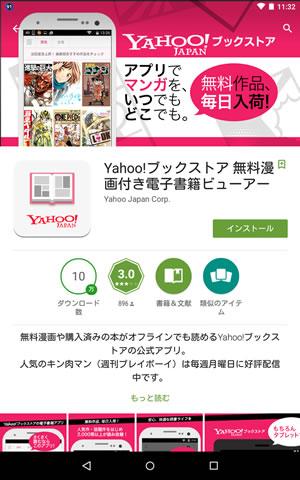 Yahoo!ブックストアの使用感など...