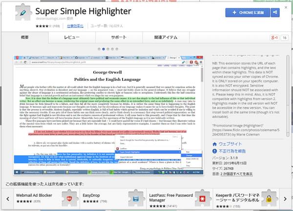 super-simple-highlighter01