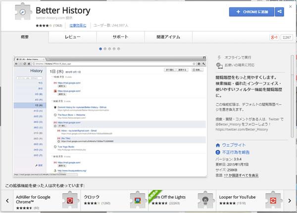 better-history01