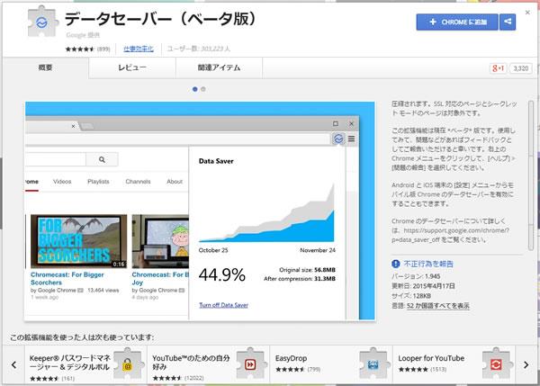 data-saver01