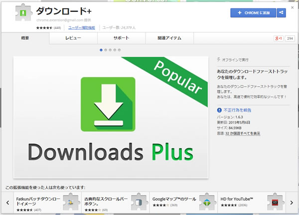 download-plus01
