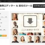写真にモザイク・ぼかしをかけられるWebサービス「facepixelizer」
