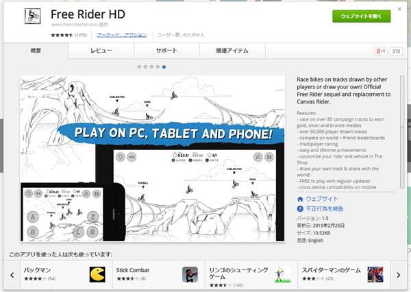 free-rider-hd01