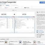 Chromeのタブを休止してメモリ消費を防ぐ「The Great Suspender」