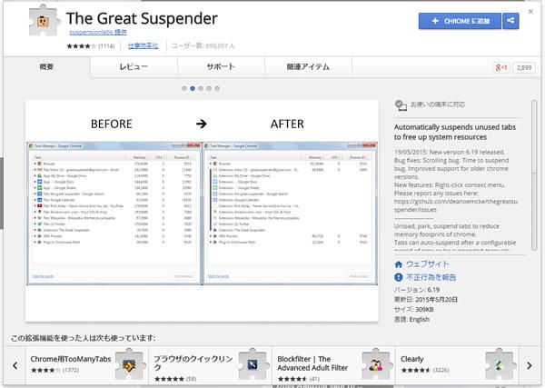 great-suspender01