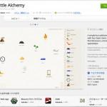 【Chromeアプリ】「Little Alchemy」-要素を組み合わせて530のエレメントを探しだす無料ゲーム