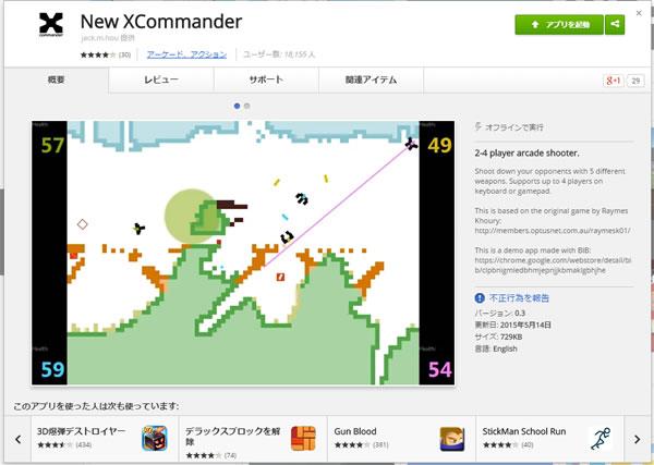 newxcommander01