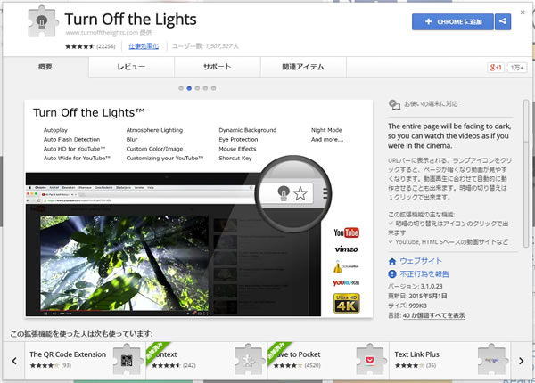 turn-off-the-ligts01