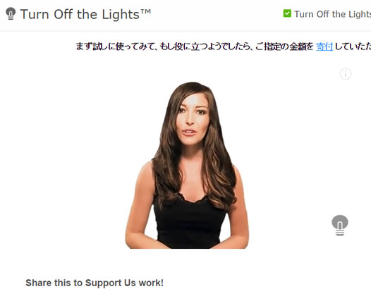 turn-off-the-ligts03