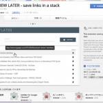 VIEW LATERーWebページを「あとで見る」Chrome拡張