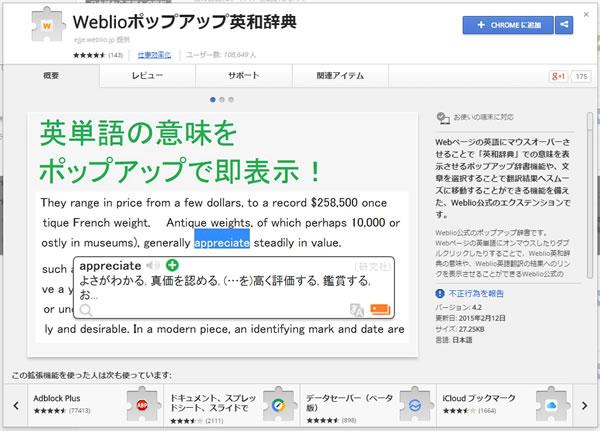 weblio01