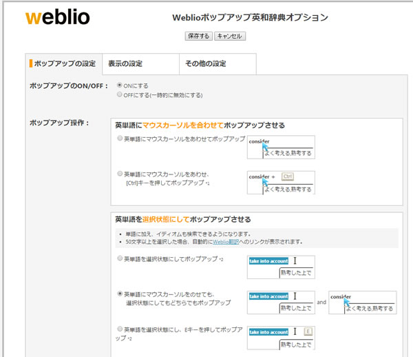 weblio02