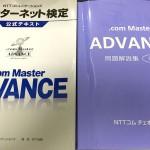 ドットコムマスターADVANCE合格までの準備・勉強など