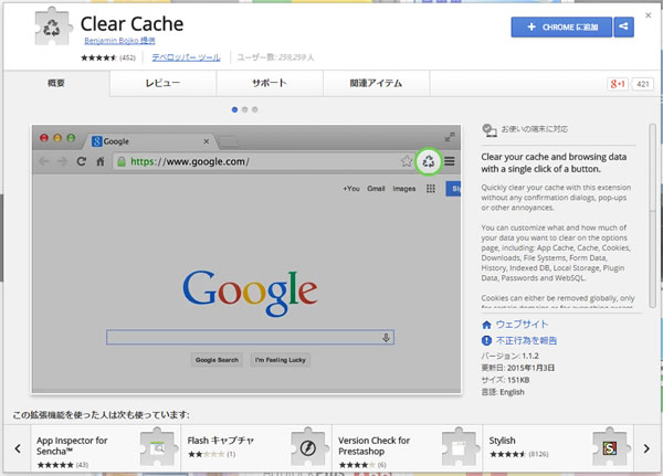 clear-cache01