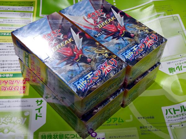ポケモンカードXY9「破天の怒り」