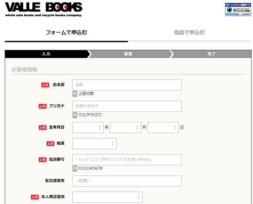 valuebooks02