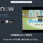 大阪・兵庫も対象になったAmazon Prime Nowを試してみた