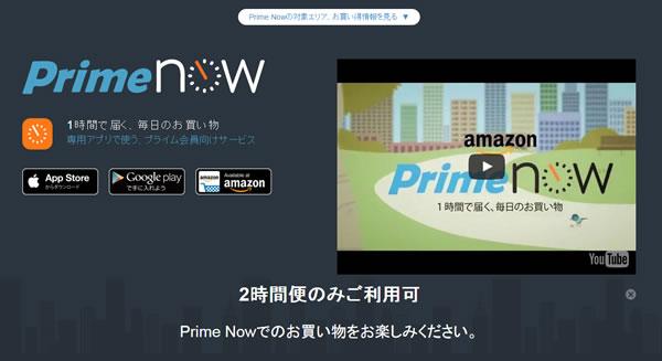 amazon-prime-now01