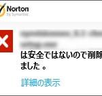 ノートンにexeファイルが削除されて実行できない時の対処方法