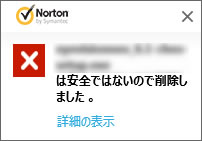 norton-delete01