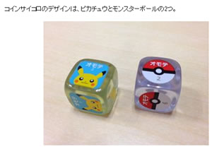 pokeca-dice