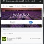 Adobe CC体験版のインストールでエラーが出るときの対処法