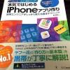書籍「本気ではじめるiPhoneアプリ作り」を買いました