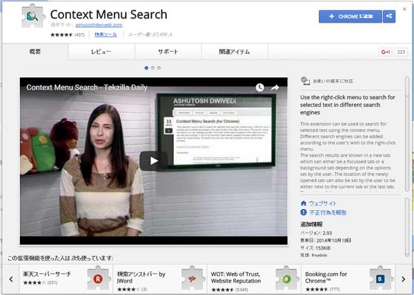 Chrome拡張「Context Menu Search」