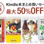 Kindleのまとめ買いセールは途中の巻を購入済みでもお得