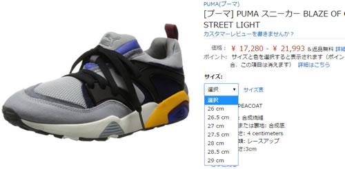 amazon-kicks03
