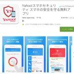 【スマホ】セキュリティ対策に無料の「Yahoo!スマホセキュリティ」入れておく