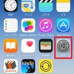 iOS端末にOCNのメールアドレスを設定する方法。SSLに注意!