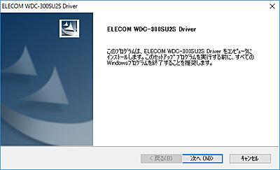 elecom-wdc-300su2s01
