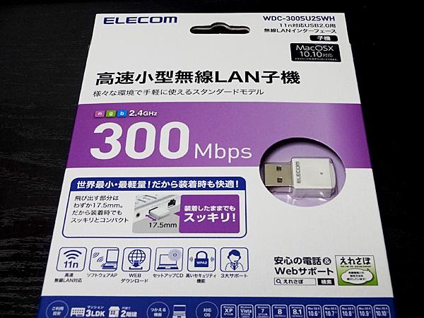 elecom-wdc-300su2s08